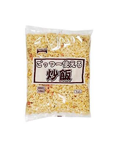 【冷凍】 業務用 テーブルマーク ごっつー使える 炒飯 1kg 冷凍 チャーハン