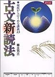 古文新読法 現代からはじめる講義23