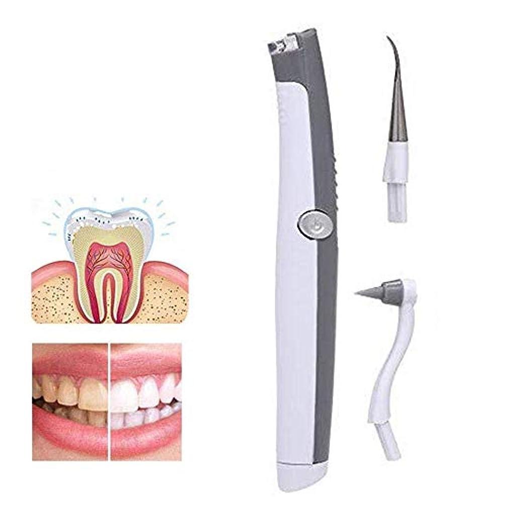 徹底独立して健康歯のクリーニングツール電動歯ブラシ煙汚れ歯石Ledライト歯の染色消しゴムプラークリムーバーポータブル歯のホワイトニング楽器