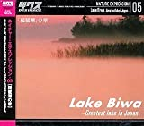 ネイチャー・エクスプレッション 05 「琵琶湖」の章