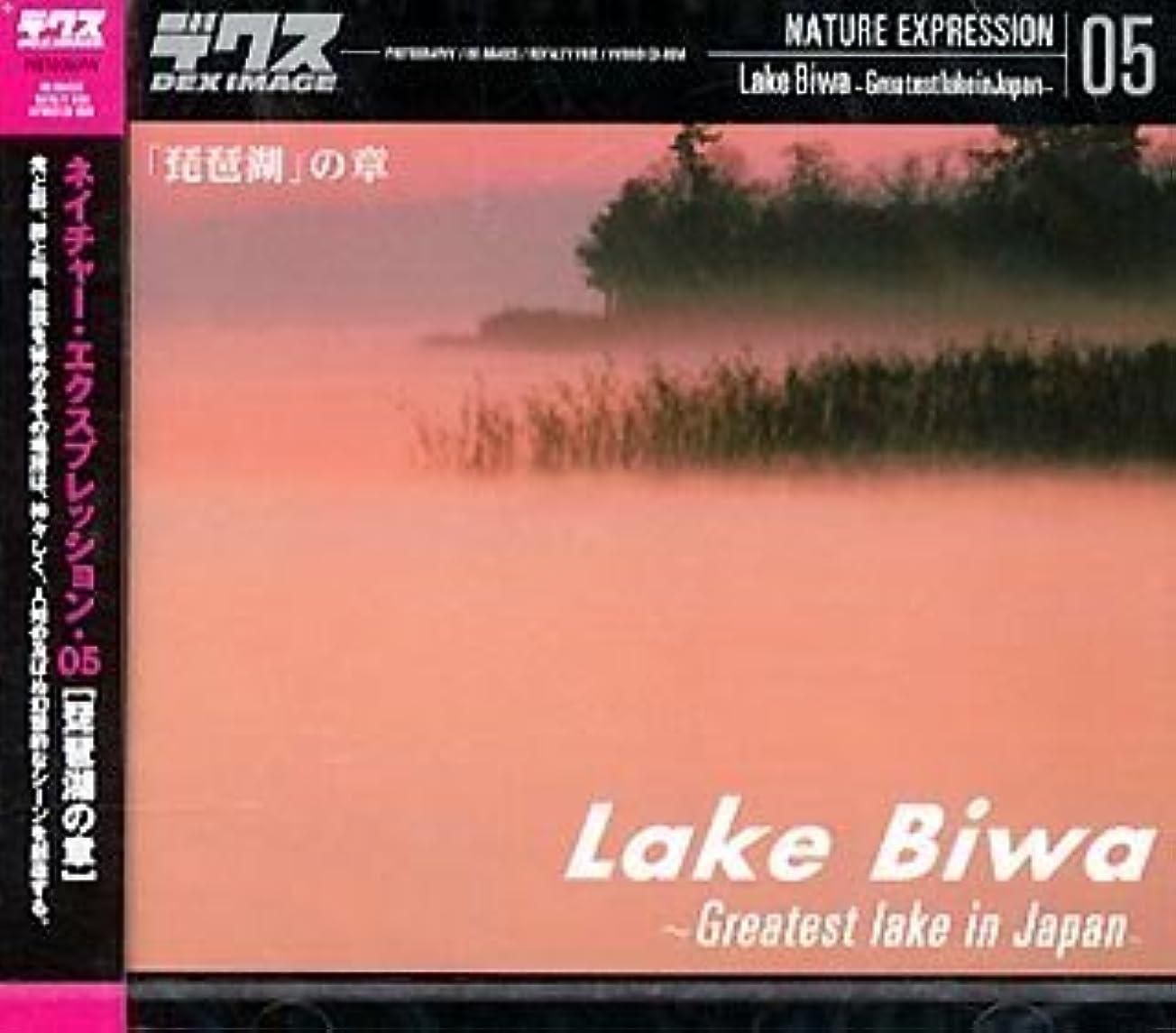ふける肝コピーネイチャー?エクスプレッション 05 「琵琶湖」の章