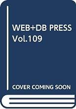 WEB+DB PRESS Vol.109