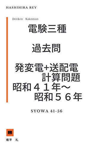 電験三種 昭和41年から昭和56年 発変電+送配電(計算問題) 過去問題集