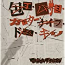 包丁・ハサミ・カッター・ナイフ・ドス・キリ/霊霊霊霊霊霊霊霊魔魔魔魔魔魔魔魔