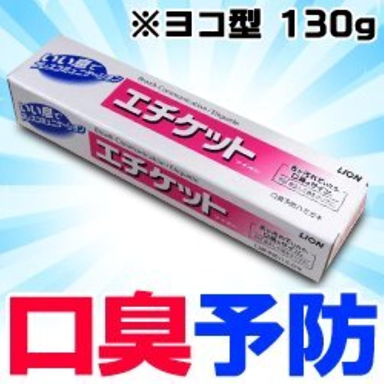 忠誠応答転倒【ライオン】口臭予防ハミガキ「エチケットライオン」 130g ×10個セット