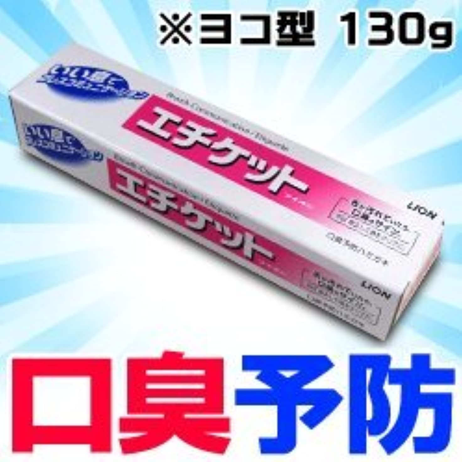 資本責任者定規【ライオン】口臭予防ハミガキ「エチケットライオン」 130g ×10個セット
