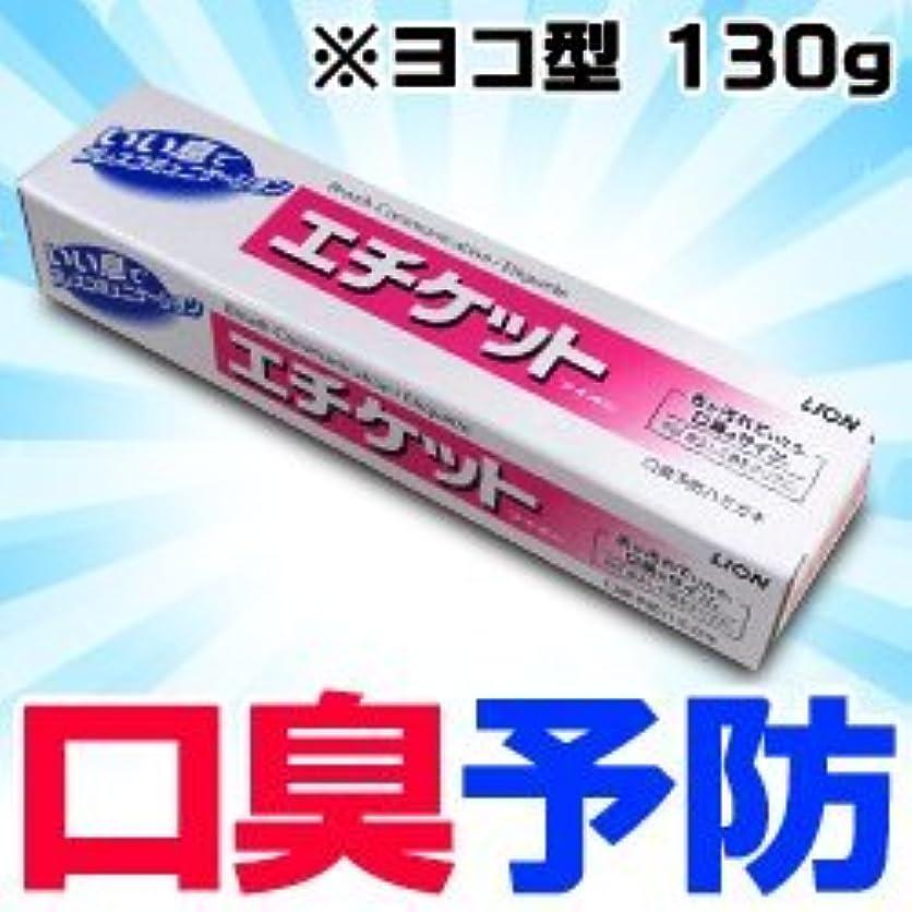 星誰も債務者【ライオン】口臭予防ハミガキ「エチケットライオン」 130g ×10個セット