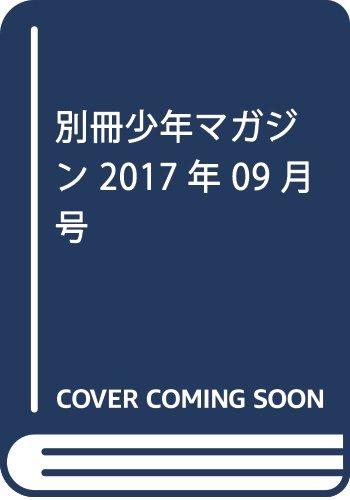 別冊少年マガジン 2017年 09 月号 [雑誌]