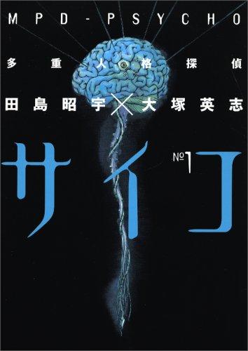多重人格探偵サイコ (1) (角川コミックス・エース)の詳細を見る