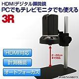 スリー・アールシステム HDMIデジタル顕微鏡 3R-MSTVUSB273