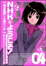 NHKにようこそ! (4) (カドカワコミックスAエース)の詳細を見る