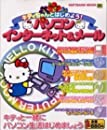 キティちゃんとはじめようパソコンインターネット&メール (SOFTBANK MOOK)