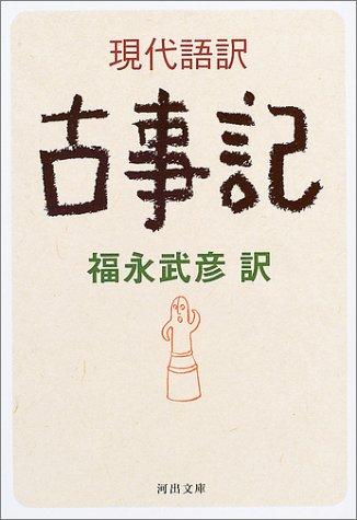 現代語訳 古事記 (河出文庫)