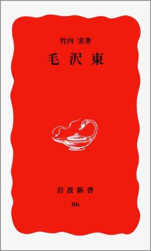 毛沢東 (岩波新書)の詳細を見る