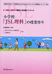 小学校「JSL理科」の授業作り (外国人児童の「教科と日本語」シリーズ)