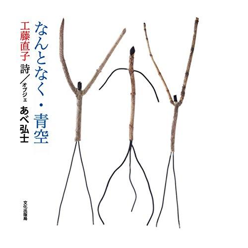 オーディオブック版 なんとなく・青空 | 工藤 直子