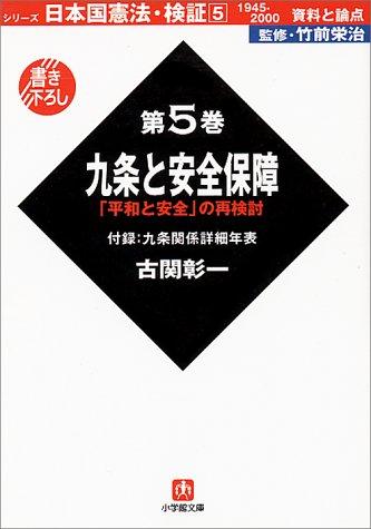 日本国憲法・検証1945‐2000資料と論点〈第5巻〉九条と安全保障 (小学館文庫)