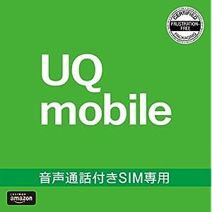 BIGLOBE UQ mobileエントリーパ...の関連商品3