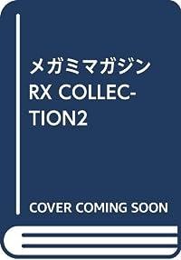 メガミマガジンRX COLLECTION2