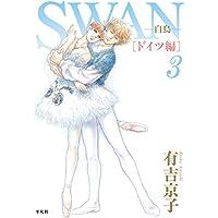 SWAN -白鳥- ドイツ編 第3巻