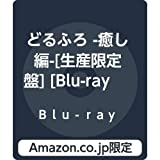 【Amazon.co.jp限定】どるふろ -癒し編-[生産限定盤] [Blu-ray + CD] (Amazon.co.jp限定特典 : 缶バッジ2種セット 付)