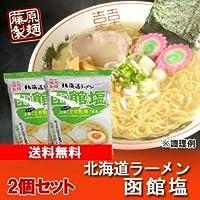 藤原製麺 北海道ラーメン函館塩 2個セット