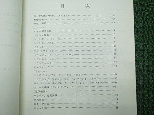 中古 ホンダ 正規 バイク 整備書 CBX650カスタム サービスマニュアル 整備情報