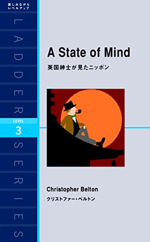 英国紳士が見たニッポン A State of Mind (ラダーシリーズ Level 3)