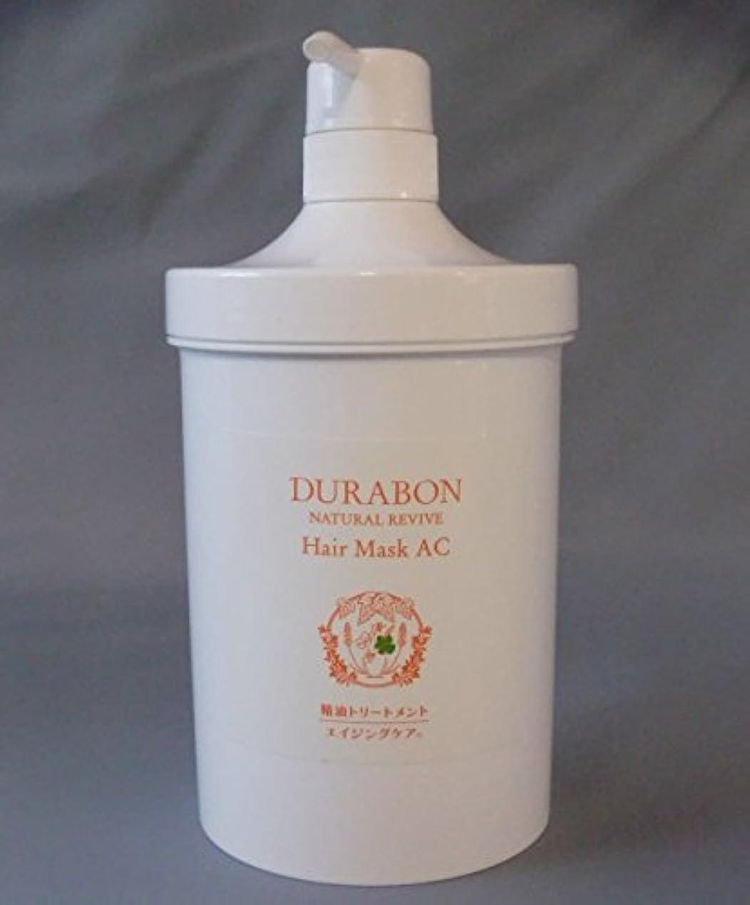 ロールとは異なり絶え間ないデュラボン ナチュラルリバイブヘアマスクAC 1000g