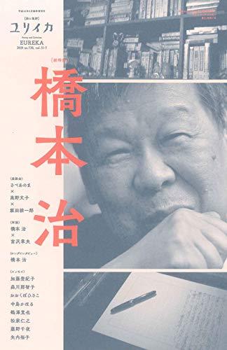 ユリイカ 2019年5月臨時増刊号 総特集◎橋本治