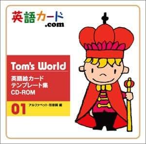 Tom's World 英語絵カードテンプレート集 CD-ROM 01 アルファベット・形容詞 編 (小学校英語Hi, friends!とともに学ぶ教材作りに...