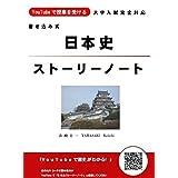 YouTubeで授業を受ける 書き込み式 日本史ストーリーノート