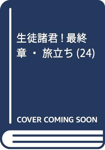 生徒諸君! 最終章・旅立ち(24)