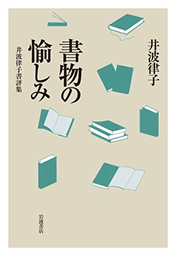 書物の愉しみ 井波律子書評集