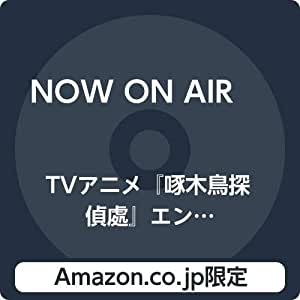 【Amazon.co.jp限定】TVアニメ『啄木鳥探偵處』エンディング主題歌 「ゴンドラの唄」 (初回限定盤) (複製サイン入りL判ブロマイド付)