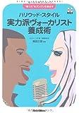 """""""歌う力""""をグングン引き出す ハリウッド・スタイル 実力派ヴォーカリスト養成術(CD付き)"""