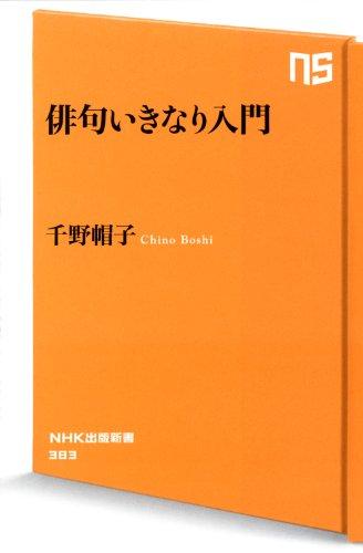 俳句いきなり入門 (NHK出版新書 383)