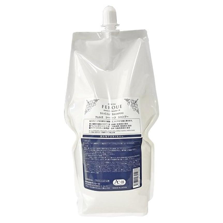 比類のない塩辛い気をつけてサンコール フェルエ シーリーフ シャンプー 1800ml 【業務用詰替え】