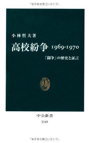 高校紛争 1969-1970 - 「闘争」の歴史と証言 (中公新書)の詳細を見る