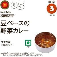 にしきや 05 サンバル 10個セット(100g×10個)
