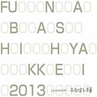 ふなばし百景2013