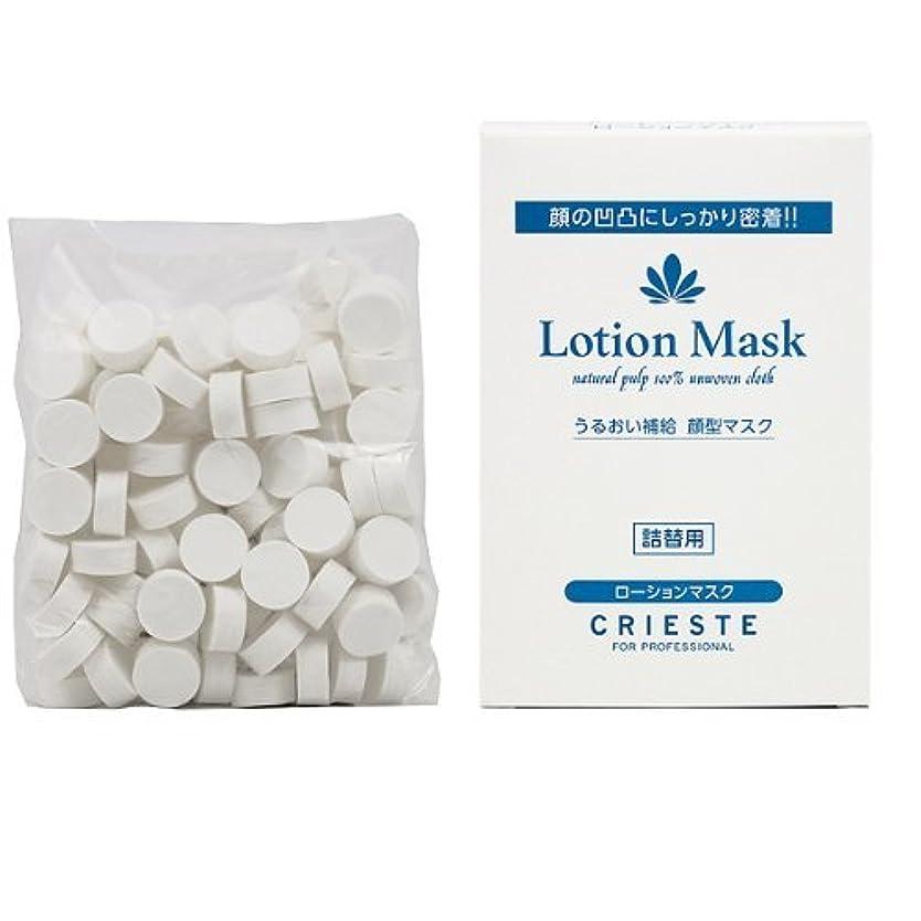 キャッシュ実験的パン屋クラシエ クリエステ ローションマスク(詰替)150個