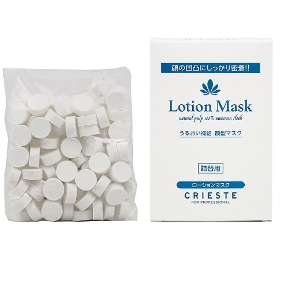 処理まとめる回復するクラシエ クリエステ ローションマスク(詰替)150個
