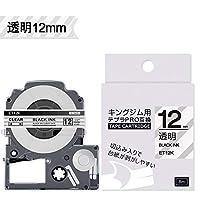Wonfoucs キングジム テープカートリッジ テプラPRO 12mm ST12K 互換 透明 1個