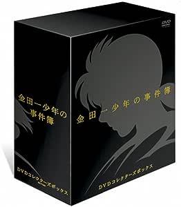 (TVアニメ化10周年記念) アニメ「金田一少年の事件簿」DVD コレクターズBOX (初回限定生産)