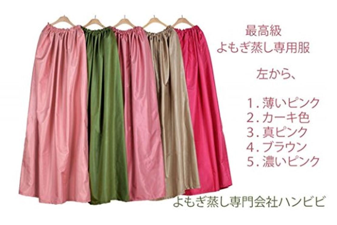 必要気づかないカーテン柔らかい生地、よもぎ蒸し専用服 最高級