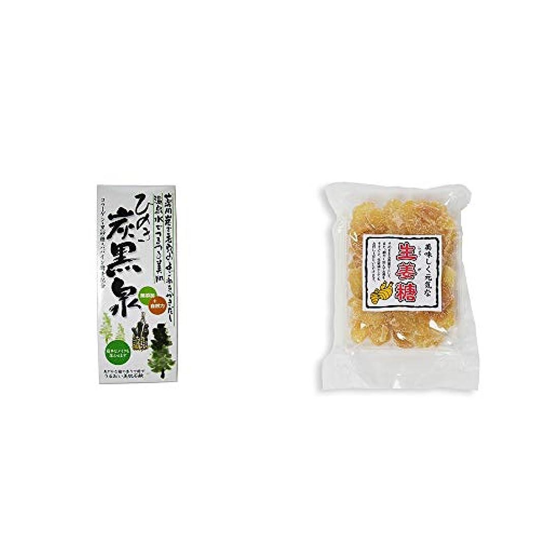ミリメーター女将軽食[2点セット] ひのき炭黒泉 箱入り(75g×3)?生姜糖(230g)