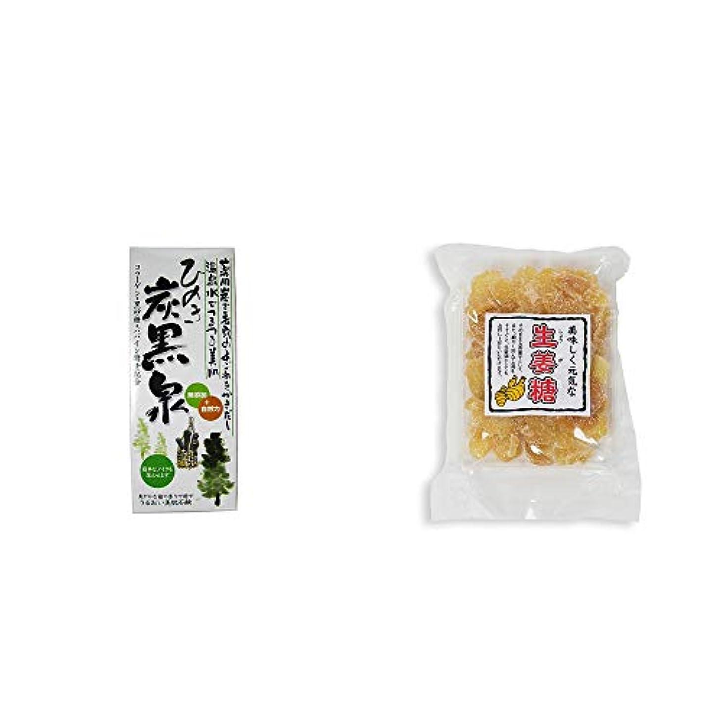 カレンダートマト横に[2点セット] ひのき炭黒泉 箱入り(75g×3)?生姜糖(230g)