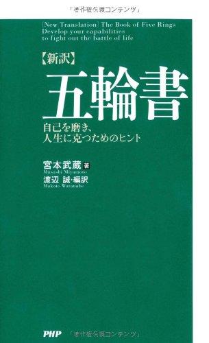 [新訳]五輪書の詳細を見る