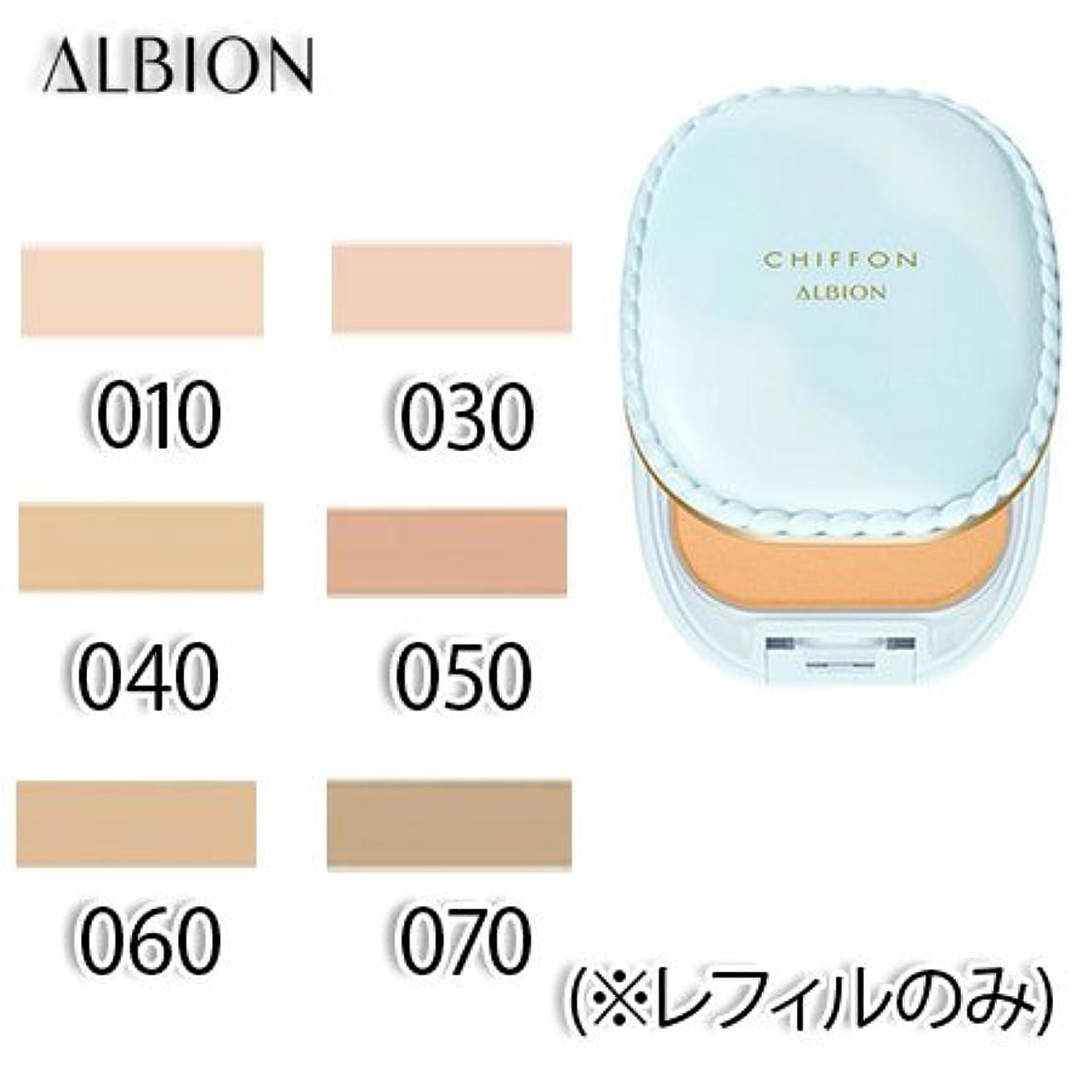 鰐シャックル圧縮アルビオン スノー ホワイト シフォン 全6色 SPF25?PA++ 10g (レフィルのみ) -ALBION- 050
